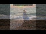 «Лето!Солнце!Море!Пляж!» под музыку Нервы - Лето,плавки,рок-н-ролл. Picrolla